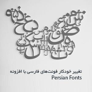 Persian Fonts - Persian-Fonts
