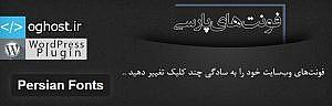 تغییر خودکار فونت وردپرس با افزونه Persian Fonts