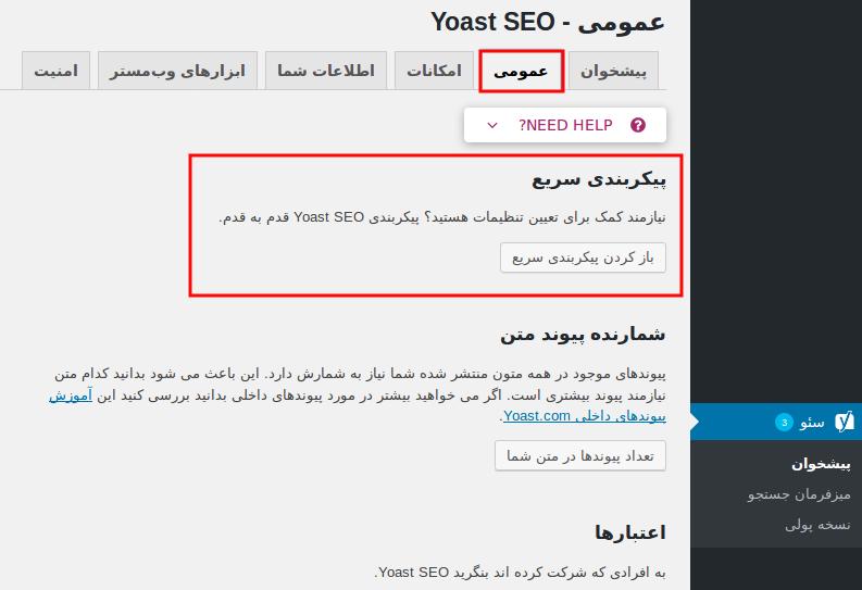 آموزش تصویری پیکربندی و نصب افزونه yoast