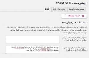 rss yoast seo 300x197 - rss-yoast-seo