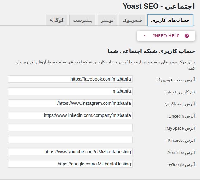 آموزش نصب افزونه yoast