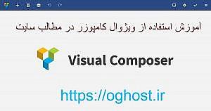 Visual Composer new pagebuilder 300x158 - Visual-Composer-new-pagebuilder
