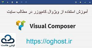 آموزش استفاده از ویژوال کامپوزر در post های سایت