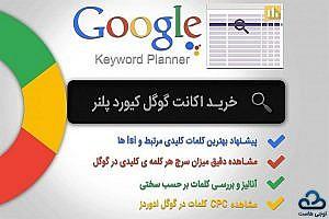 google keywoard planner 300x200 - google-keywoard-planner