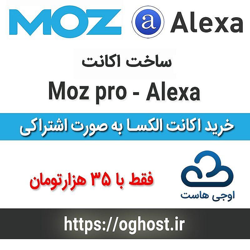 mozalexa - خرید اکانت الکسا alexa